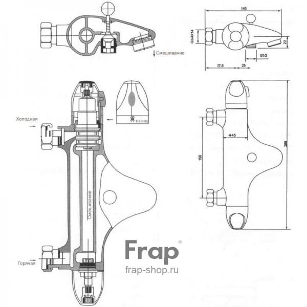 Смеситель для ванны с термостатом, с двумя рукоятками  Frap 3051 - 2
