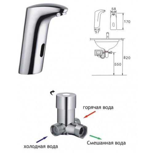 Электронный (сенсорный) смеситель для раковины Frap 511-1 - 1